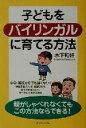 【中古】 子どもをバイリンガルに育てる方法 /木下和好(著者) 【中古】afb