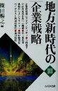 【中古】 地方新時代の企業戦略(3) /篠田暢之(編者) 【中古】afb