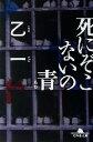 【中古】 死にぞこないの青 幻冬舎文庫/乙一(著者) 【中古】afb