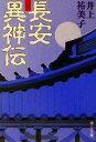 【中古】 長安異神伝 中公文庫/井上祐美子(著者) 【中古】afb