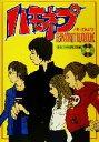 【中古】 ハモってみよう!!ハモネプSTART BOOK ハモってみよう!! /古屋恵子(著者),犬
