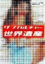 【中古】 サブカルチャー世界遺産 SPA!BOOKS/サブカルチャー世界遺産選定委員会(編者) 【中