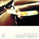 【中古】 TRANCE RAVE PRESENTS::SPEED TRANCE /(オムニバス) 【中古】afb