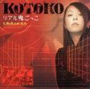 リアル鬼ごっこ(初回限定盤)(DVD付) /KOTOKO afb