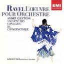 ラヴェル:ダフニスとクロエ全曲 /アンドレ・クリュイタンス(cond),パリ音楽院管弦楽団,ルネ・デュクロ合唱団 afb