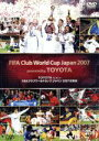 【中古】 TOYOTAプレゼンツ FIFAクラブワールドカップジャパン2007 総集編 /(サッカー) 【中古】afb