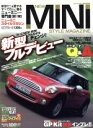 【中古】 NEW MINI STYLE MAGAZINE(Vol.11) /趣味・就職ガイド・資格(その他) 【中古】afb
