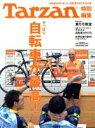 【中古】 Tarzan特別編集 やっぱり自転車が最高! 自転...