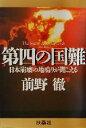 【中古】 第四の国難 日本崩壊の地鳴りが聞こえる /前野徹(著者) 【中古】afb