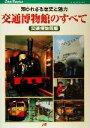 【中古】 交通博物館のすべて 知られざる歴史と魅力 JTBキャンブックス/交通博物館(編者) 【中古】afb