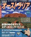 【中古】 オーストラリア '02(2002年) るるぶ情報版 海外18 /JTB(その他) 【中古】afb