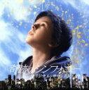 【中古】 「奇跡のシンフォニー」オリジナル・サウンドトラック /(オリジナル・サウンドトラック),マーク・マンシーナ,スティーヴ・アードディ,ジョナサン・リース=マ 【中古】afb