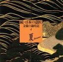 【中古】 日本の意匠 続 夏1(4) 文様の歳時記 /日高薫(その他) 【中古】afb