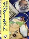 【中古】 30分で始めるインターネット 角川mini文庫/コンプティーク(著者) 【中古】afb