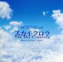 【中古】 「SOUND of The Sky Crawlers」 オリジナル・サウンドトラック /川井憲次(スカイ・クロラ The Sky Crawlers),CH 【中古】afb