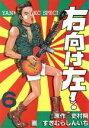 【中古】 右向け左!(6) ヤングマガジンKCSP/すぎむらしんいち(著者) 【中古】afb