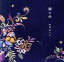 【中古】 縁の糸(初回限定盤) /竹内まりや 【中古】afb