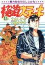 【中古】 極道ステーキ(15) SPC/土山しげる(著者) 【中古】afb