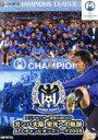 【中古】 ガンバ大阪 栄光への軌跡 AFCチャンピオンズリーグ2008/ガンバ大阪 【中古】afb