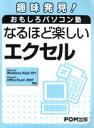 【中古】 なるほど楽しいエクセル /情報・通信・コンピュータ(その他) 【中古】afb