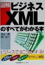【中古】 図解 ビジネスXMLのすべてがわかる本 /鈴木実(著者),関亮一(著者) 【中古】afb