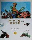 【中古】 リーサの庭の花まつり /エルサ・ベスコフ(著者),石井登志子(訳者) 【中古】afb