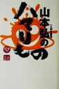 【中古】 山本弘のハマリもの /山本弘(著者) 【中古】afb