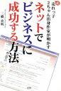 【中古】 ネットでビジネスに成功する方法 超売れっ子2ちゃん出身作家が明かす /三橋貴明(著者) 【中古】afb