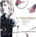 【中古】 SINGLES 2000−2003(初回生産限定盤)(DVD付) /鬼束ちひろ 【中古】afb