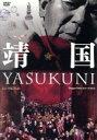 【中古】 靖国 YASUKUNI /映画・ドラマ,リー・イン[李纓](監督) 【中古】afb