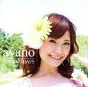 【中古】 SHINING DAYS /ayano 【中古】afb