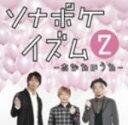 ソナポケイズム2〜あなたのうた〜 /Sonar Pocket afb