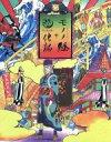 【中古】 モノノ怪+怪~ayakashi~化猫 Blu-ray BOX(Blu-ray Disc) /橋本敬史(キャラクターデザイン、総作画監督),アニメ,櫻井孝宏 【中古】afb