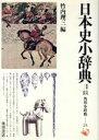 日本史小辞典 原始・古代−近世 /竹内理三(著者) afb