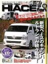 【中古】 new HIACE Fan Vol.18 /趣味・就職ガイド・資格(その他) 【中古】afb