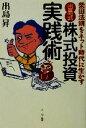 【中古】 「出島式」株式投資実践術 柴田法則をネット時代に生かす /出島昇(著者) 【中古】afb