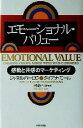 【中古】 エモーショナル・バリュー 感動と共感のマーケティング /ジャネルバーロウ(