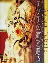 もっとおしゃれにアジアの布を着る Asian fabric /柴田由美子(著者) afb