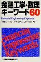 【中古】 金融工学 数理キーワード60 /興銀第一フィナンシャルテクノロジー(編者) 【中古】afb