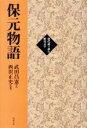 書, 雜誌, 漫畫 - 【中古】 保元物語 /武田昌憲(著者) 【中古】afb