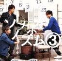 ソナポケイズム3〜君との365日〜(初回限定盤)(DVD付) /Sonar Pocket afb
