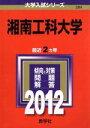 【中古】 湘南工科大学 /教育(その他) 【中古】afb