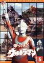 【中古】 帰ってきたウルトラマン Vol.5 ウルトラ180...