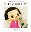 【中古】 チコっと冒険(First) チコちゃんに叱られる!ビジュアルファンブック Eternal Five CHICO/CHICO(著者) 【中古】afb