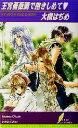 【中古】 王宮薔薇園で抱きしめて リーフノベルズ/大槻はぢめ(著者) 【中古】afb