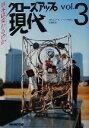 【中古】 クローズアップ現代(vol.3) 日本は変わるのか /NHK「クローズアップ現代」制作班(
