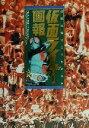【中古】 仮面ライダー画報 仮面の戦士三十年の歩み B.MEDIA BOOKS Special/スタジオハード(編者) 【中古】afb