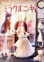 【中古】 ミラクルニキ公式 2nd Anniversary Book /電撃Girl'sStyle編集部(編者) 【中古】afb