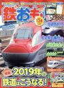 【中古】 鉄おも(Vol.134 2019年2月号) 月刊誌