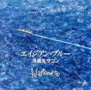 【中古】 エイジアンブルー /MARIONETTE 【中古】afb